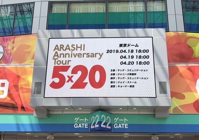 ARASHI ANNIVERSARY TOUR 5×20 and more 東京ドーム