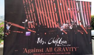 "ミスチル Mr.Children Dome Tour 2019 ""Against All GRAVITY"" 福岡ヤフオクドーム"