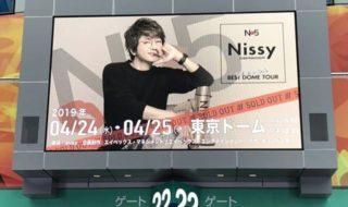 """西島隆弘 Nissy Entertainment """"5th Anniversary"""" BEST DOME TOUR 東京ドーム"""