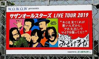 """サザンオールスターズ LIVE TOUR 2019「""""キミは見てくれが悪いんだから、アホ丸出しでマイクを握ってろ!!""""だと!? ふざけるな!!」"""