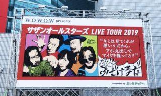 """サザンオールスターズ LIVE TOUR 2019「""""キミは見てくれが悪いんだから、アホ丸出しでマイクを握ってろ!!""""だと!? ふざけるな!!」 横浜アリーナ"""