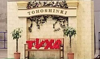 東方神起 ファンミーティング「Bigeast FANCLUB EVENT 2019 『TOHOSHINKI The GARDEN』」(ビギイベ)