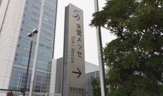 朱鷺メッセ・新潟コンベンションセンター