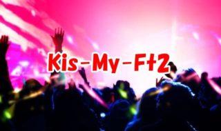 Kis-My-Ft2(キスマイ)