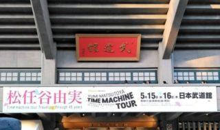松任谷由実 TIME MACHINE TOUR Traveling through 45years 日本武道館