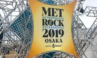 大阪 METROPOLITAN ROCK FESTIVAL 2019(メトロック)