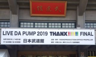 LIVE DA PUMP 2019 THANX!!!!!!! 日本武道館