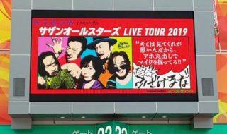 """サザンオールスターズ LIVE TOUR 2019「""""キミは見てくれが悪いんだから、アホ丸出しでマイクを握ってろ!!""""だと!? ふざけるな!!」 東京ドーム"""
