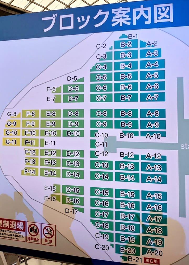 ライフ ドーム 座席 表 メット
