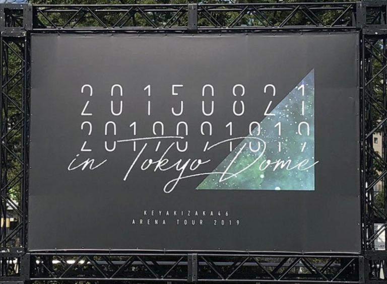 欅坂46 夏の全ツ2019@東京ドーム FINAL セトリ・座席表・感想