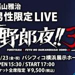 福山雅治「野郎夜3」男性限定ライブ2016 セトリ・感想レポ・グッズ画像まとめ