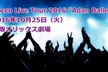 """Cocco Live Tour 2016 """"Adan Ballet"""" 大阪オリックス劇場"""