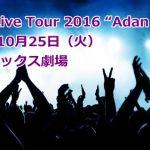Cocco ライブ「アダンバレエ」 2016/10/25大阪 セトリと感想レポ(オリックス劇場)
