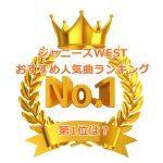 ジャニーズWESTの人気名曲選!ファン厳選のおすすめランキング10!