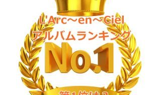 L'Arc~en~Cielのおすすめアルバム:第1位