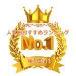 ラルクの人気曲ランキング!ファン厳選のおすすめベスト10!