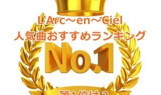 ラルクの人気名曲選!ファン厳選のおすすめランキング10!