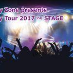 Sexy Zoneライブ「セクゾ春魂」2017 チケット当選確率は高倍率か?