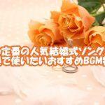aiko結婚式ソング