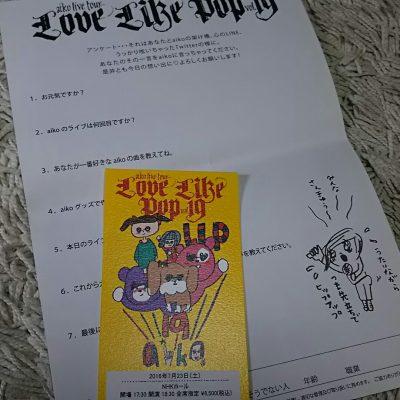 aiko Love Like POP vol.19 2016年7月23日 NHKホール