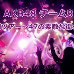 AKB48チーム8 レポ&セトリ 2017/1/8 岩手の感想(盛岡市民文化ホール)