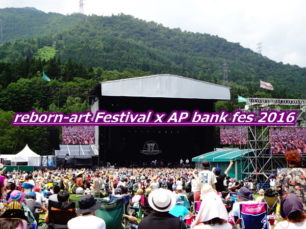 reborn-art Festival x AP bank fes 2016