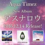 Aqua Timez ライブ「アスナロウ」2017 セトリ・感想レポ・グッズ画像まとめ
