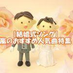 嵐の人気曲を結婚式や余興で使いたい!おすすめBGM特集