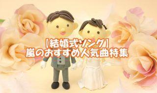嵐のおすすめ結婚式ソング