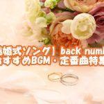 back numberの人気曲を結婚式や余興で使いたい!おすすめBGM・定番曲特集