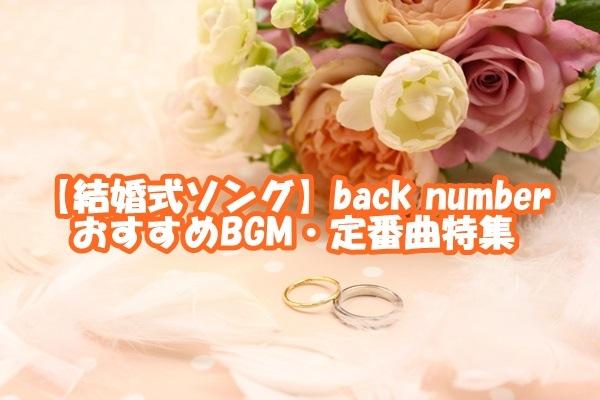 Back number 花束