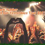 back number(バックナンバー) ライブ2017のチケット当選倍率を計算してみた結果