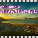 結婚式の定番曲Bank Band(ミスチル)「糸」歌詞の本当の意味とは?
