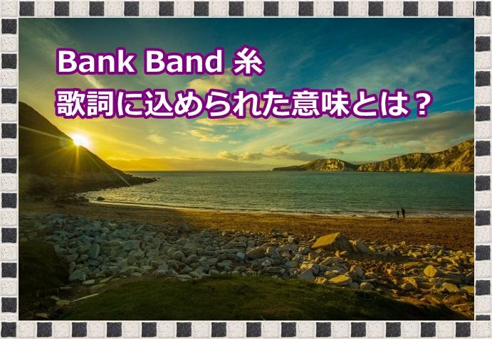 Bank Band 糸