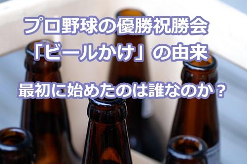 ビールかけ
