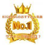 BIGBANGおすすめ人気曲の感想とランキングベスト10の結果!