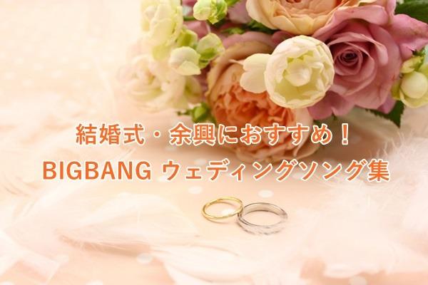 BIGBANG 結婚式や余興におすすめの曲