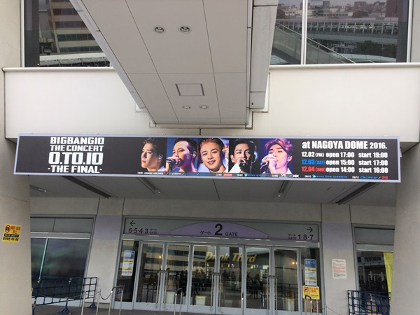 BIGBANGライブ2016ナゴヤドーム