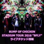 BUMP OF CHICKEN2016年ライブ「BFLY」チケットの取り方と倍率は?