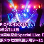 BUMP OF CHICKEN20周年ライブ2016 セトリと感想ライブレポ(幕張メッセ国際展示場9~11)