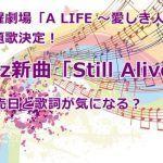 B'z 2017年の新曲「Still Alive」が解禁!発売日と歌詞が気になる?