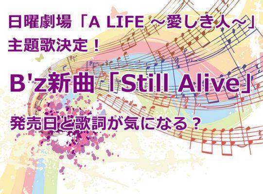 B'z Still Alive