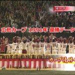 広島カープが過去25年前に優勝したメンバーと監督は?巨人との明暗を分けた試合は?