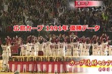 広島カープ 1991年優勝