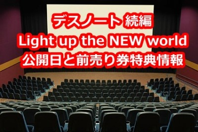 デスノート Light up the NEW world