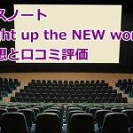 【評価】デスノート Light up the NEW world 2016を見た感想とネタバレ!ツッコミどころがスゴイ!