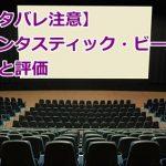 【評価】ファンタスティック・ビーストの感想をネタバレ注意で!ハリポタファン納得の世界観!