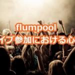 flumpoolライブの定番曲厳選トップ3!服装やマナーにおける注意点とは?