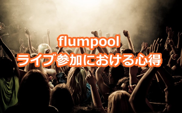 flumpool2