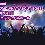 flumpool 7thツアーライブ 2016/5/5大阪のセトリと感想ライブレポ(大阪フェスティバルホール)